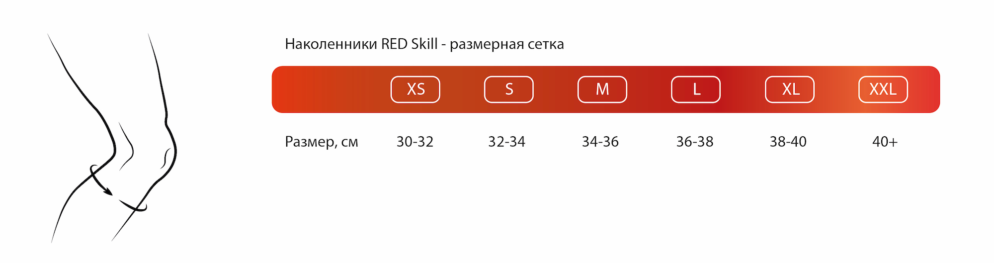 Как определить размер наколенников
